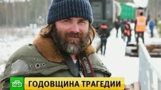 Близкие вспоминают погибших при крушении <nobr>Ту-154</nobr> в&nbsp;Сочи журналистов НТВ
