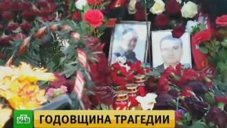 В&nbsp;России почтили память жертв катастрофы <nobr>Ту-154</nobr>