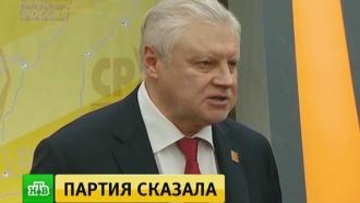 «Справедливая Россия» поддержала кандидатуру Путина на выборах президента