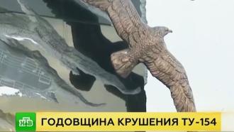 В&nbsp;Подмосковье открыли стелу в&nbsp;память о&nbsp;жертвах катастрофы <nobr>Ту-154</nobr>