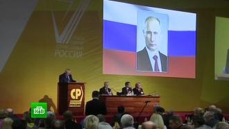 «Справедливая Россия» решила поддержать Путина на выборах