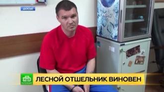 Лесного отшельника из Петербурга приговорили за расстрел сотрудников УВО