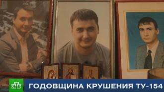 Жены погибших при крушении Ту-154 в Сочи журналистов стали героинями фильма