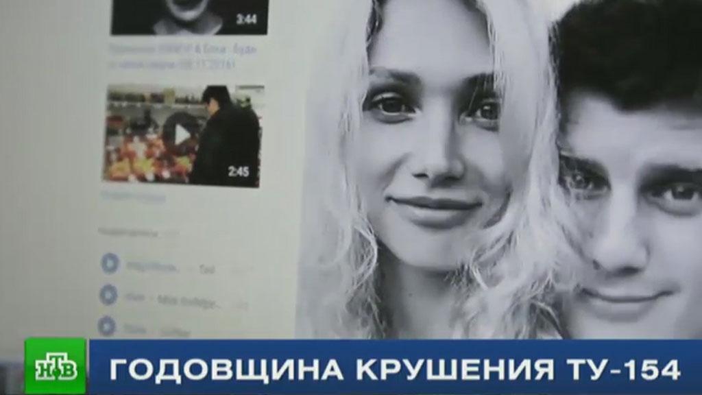 Жены погибших при крушении Ту-154 в Сочи журналистов стали героинями фильма.Сочи, авиационные катастрофы и происшествия, журналистика, кино.НТВ.Ru: новости, видео, программы телеканала НТВ
