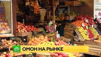Питерский ОМОН зачистил Сенной рынок после инцидента в Апрашке