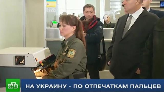 Предъявите ваш палец: зачем Украина усложнила пересечение границы для граждан РФ.Украина, граница.НТВ.Ru: новости, видео, программы телеканала НТВ