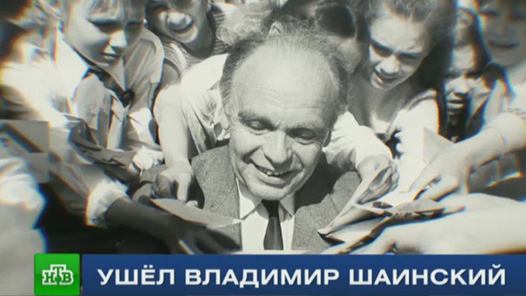 В музыке нет различий между пионером ипенсионером секрет творчества Владимира Шаинского