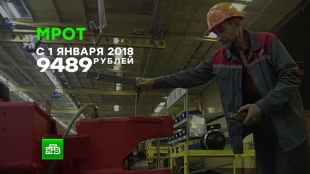 Путин подписал закон оповышении МРОТ до прожиточного минимума.Путин, законодательство, зарплаты.НТВ.Ru: новости, видео, программы телеканала НТВ