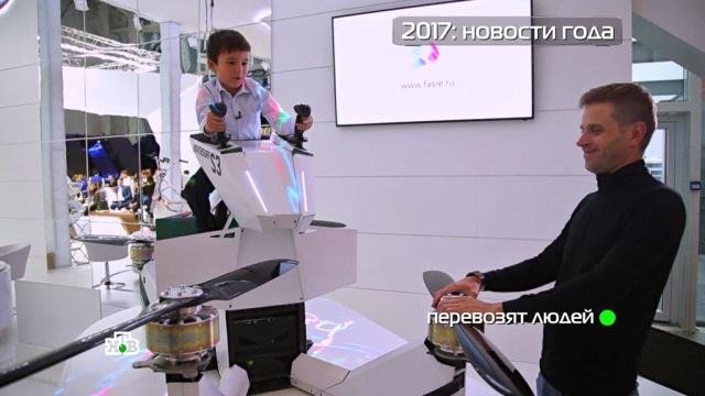 Топ новостей 2017 года из мира науки и технологий по версии «Чуда техники».беспилотники, гаджеты, здоровье, изобретения, Интернет, космос, медицина, наука и открытия, роботы, технологии.НТВ.Ru: новости, видео, программы телеканала НТВ