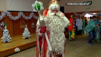 Дед Мороз и команда НТВ в путешествии по России преодолели более 20 000 км