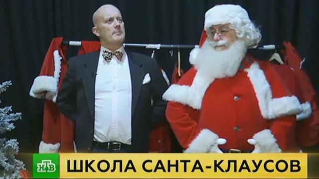Школа Санта-Клаусов: секреты подготовки рождественских волшебников.Великобритания, Рождество, торжества и праздники.НТВ.Ru: новости, видео, программы телеканала НТВ