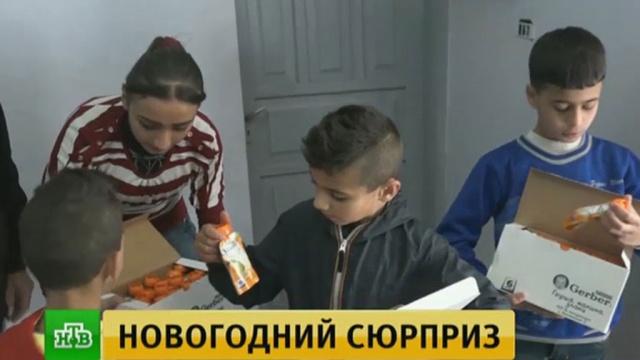 Сирийские школьники получили новогодние подарки от сверстников из России.Новый год, Сирия, дети и подростки, подарки.НТВ.Ru: новости, видео, программы телеканала НТВ