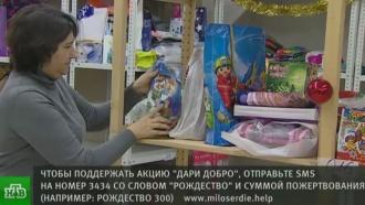 Фонд «Милосердие» просит помочь всборе подарков на Рождество