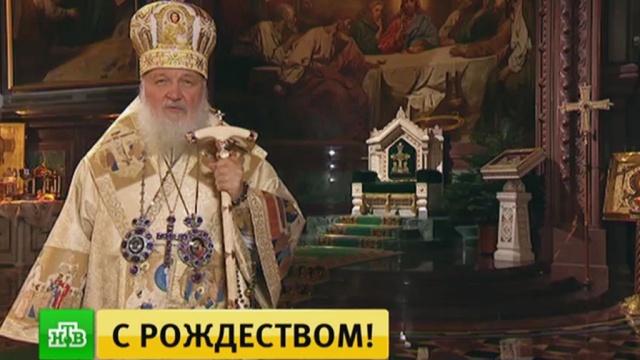 Патриарх Кирилл в рождественском обращении пожелал мира в сердцах.Рождество, патриарх, православие, религия, торжества и праздники.НТВ.Ru: новости, видео, программы телеканала НТВ