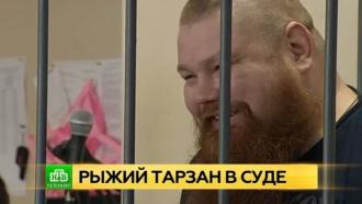 Испугавшаяся Рыжего Тарзана москвичка давала показания питерскому суду по видеосвязи