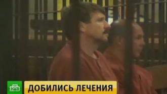 Посольство РФ добилось оказания медицинской помощи Буту вамериканской тюрьме