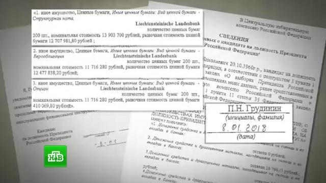 В документах Грудинина нашли ценные бумаги на 7, 5 млрд рублей.банки, выборы, КПРФ.НТВ.Ru: новости, видео, программы телеканала НТВ