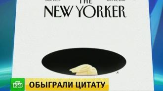 The New Yorker анонсировал обложку номера с Трампом в черной дыре