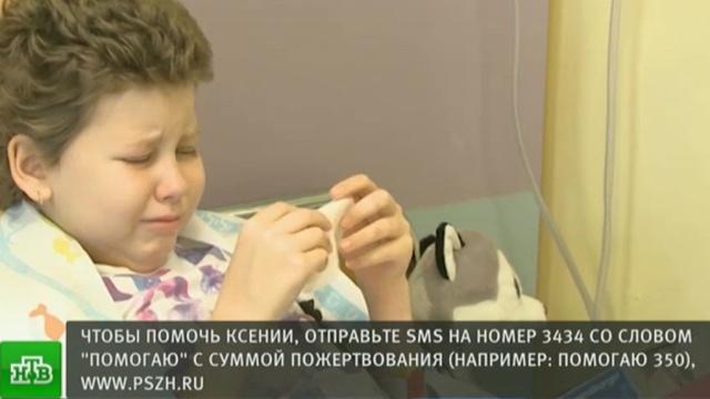 Ксюше из Екатеринбурга нужно 5млн рублей на пересадку костного мозга.SOS, Екатеринбург, благотворительность, дети и подростки, медицина.НТВ.Ru: новости, видео, программы телеканала НТВ