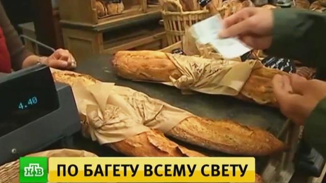 Макрон предложил сделать багет наследием ЮНЕСКО.Макрон, Франция, ЮНЕСКО, еда.НТВ.Ru: новости, видео, программы телеканала НТВ