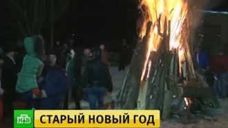 Гадания, вареники ссюрпризом ипляски укостра: как россияне встретили старый Новый год