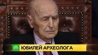Старейший практикующий археолог отметил вековой юбилей в Петербурге