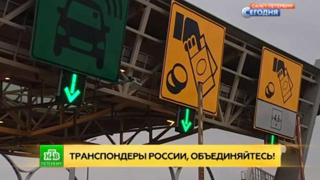 По транспондеру ЗСД можно проехать по всем платным дорогам России.Санкт-Петербург, автомобили, дороги.НТВ.Ru: новости, видео, программы телеканала НТВ