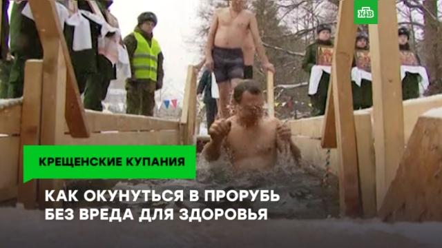 Крещенские купания: инструкция.НТВ.Ru: новости, видео, программы телеканала НТВ
