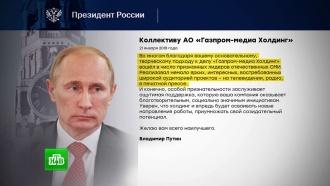 Владимир Путин поздравил <nobr>«Газпром-медиа»</nobr> сюбилеем