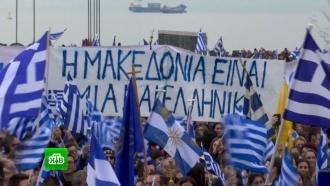 Сто тысяч демонстрантов вГреции выступили против нового названия Македонии