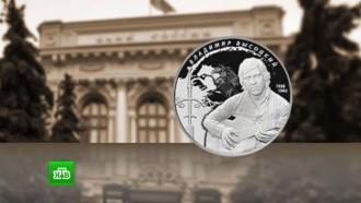 ЦБ выпустил памятную монету кюбилею Высоцкого