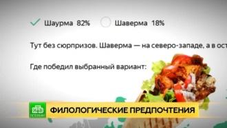 «Яндекс»: шаурма оказалась популярнее шавермы