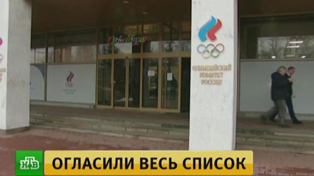 МОК опубликовал список оснований для недопуска россиян на Олимпиаду.МОК, Олимпиада, допинг, спорт.НТВ.Ru: новости, видео, программы телеканала НТВ