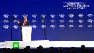 Трамп удивил участников форума в Давосе сдержанностью своей речи