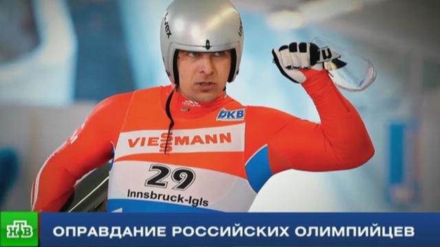 Чистые олимпийцы: смогутли оправданные россияне поехать на Игры вПхёнчхан.МОК, Олимпиада, Фетисов, спорт, суды.НТВ.Ru: новости, видео, программы телеканала НТВ