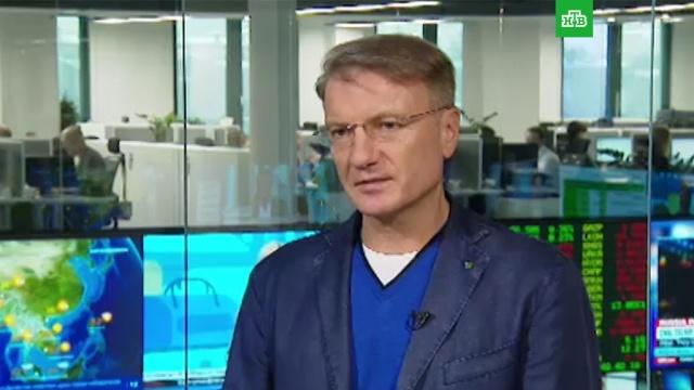 Герман Греф: Сбербанк собирается предложить клиентам инвестиции в криптовалюту. Эксклюзив НТВ.Греф, криптовалюты, Сбербанк, экономика и бизнес.НТВ.Ru: новости, видео, программы телеканала НТВ