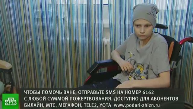 Тяжелобольному Ване из Москвы нужны деньги на эндопротез.SOS, благотворительность, болезни, дети и подростки, здоровье, онкологические заболевания.НТВ.Ru: новости, видео, программы телеканала НТВ