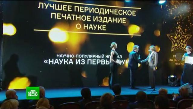 Программа НТВ «Чудо техники» получила премию «За верность науке».награды и премии, наука и открытия, НТВ, телевидение.НТВ.Ru: новости, видео, программы телеканала НТВ