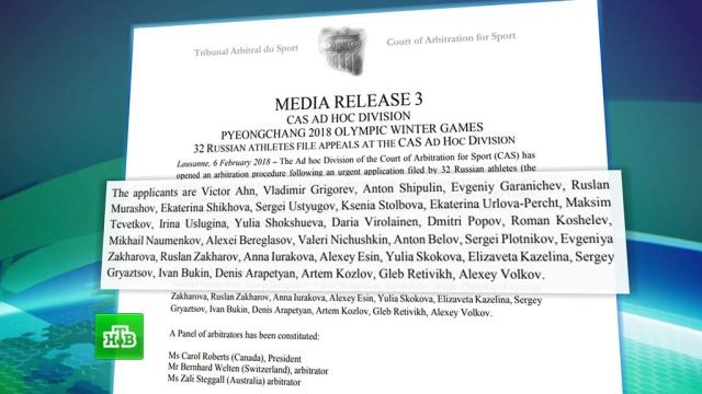 CAS сделал первое заявление после рассмотрения иска россиян к МОК.МОК, Олимпиада, спорт, суды.НТВ.Ru: новости, видео, программы телеканала НТВ