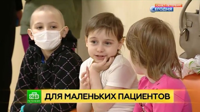В Петербурге первых пациентов приняло новое детское онкоотделение.Санкт-Петербург, дети и подростки, медицина, онкологические заболевания.НТВ.Ru: новости, видео, программы телеканала НТВ