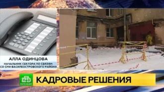 Петербургские чиновники лишились постов после гибели пенсионерки от упавшей наледи