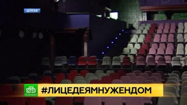 Петербуржцы вступились за театр «Лицедеи» онлайн.Интернет, Санкт-Петербург, театр.НТВ.Ru: новости, видео, программы телеканала НТВ