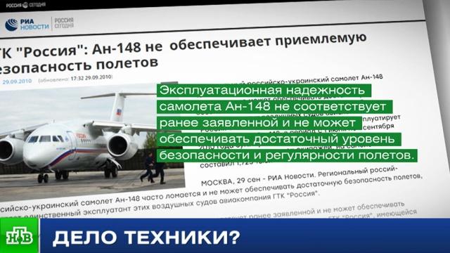Дело техники: моглили недостатки Ан-148 стать причиной трагедии под Москвой.авиационные катастрофы и происшествия, самолеты, спецрепортаж Итогов дня.НТВ.Ru: новости, видео, программы телеканала НТВ