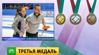 Российские кёрлингисты в&nbsp;Пхёнчхане завоевали бронзу в&nbsp;<nobr>дабл-миксте</nobr>