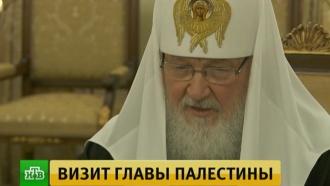 Патриарх Кирилл провел встречу спрезидентом Палестины