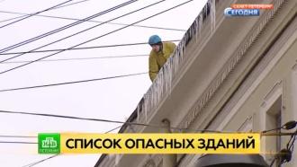 Самые опасные сосульки растут в центре Петербурга