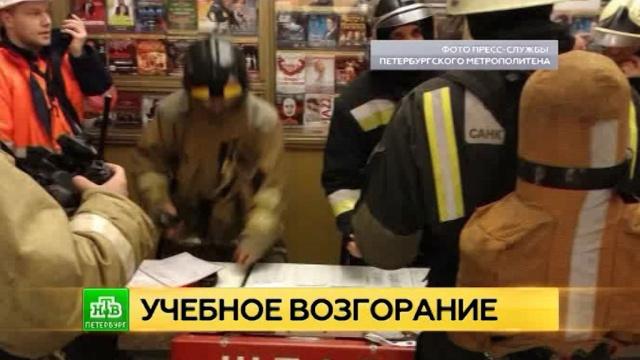 Спасатели тренировались тушить пожар в тоннеле петербургского метро.МЧС, Санкт-Петербург, метро, пожары, учения.НТВ.Ru: новости, видео, программы телеканала НТВ