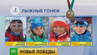 Российские лыжницы завоевали олимпийскую бронзу вэстафете
