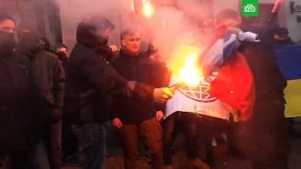 Националисты сожгли флаг РФ уздания Россотрудничества вКиеве