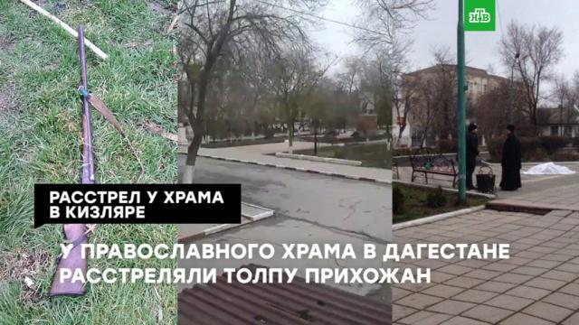 Число жертв нападения на храм в Дагестане возросло до 5.Дагестан, Масленица, стрельба, убийства и покушения.НТВ.Ru: новости, видео, программы телеканала НТВ